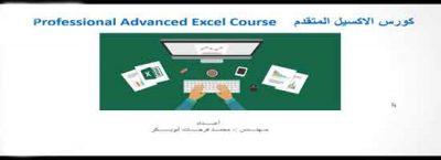 كورس الاكسيل الاحترافى المتقدم Professional Advanced Excel course